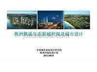 株洲枫溪生态新城控规及城市设计