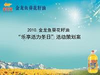 """金龙鱼葵花籽油""""乐享活力冬日""""活动策划案"""