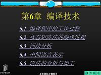 《软件技术基础教程》(徐士良版)全套PPT电子课件教案-第6章  编译技术
