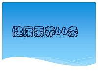 中国公民健康素养讲座