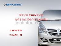 福田蒙派克匹配4G64发动机电喷零部件故障排除