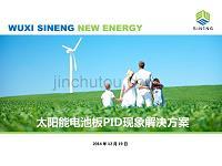 太阳能电池板PID现象解决方案