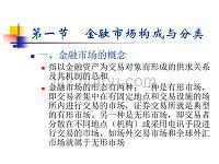 第一节金融市场构成与分类