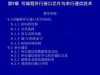 微机原理第9章 可编程并行接口芯片与串行通信技术