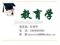 第五章校教育制度