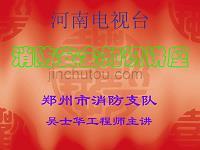 河南电视台演播大厅消防培训课件