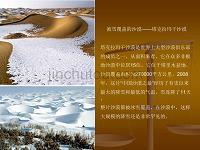 被雪覆盖的沙漠塔克拉玛干沙漠