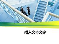 黄绿白 清爽洁绿的商务ppt模板
