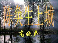高三语文陈奂生上城6