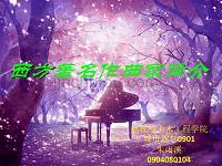西方古典音乐家简介