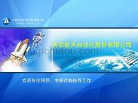 西安航天公司介绍