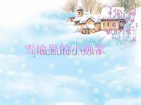 小学语文一年级课件 雪地里的小画家