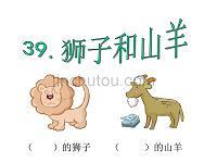 小学语文二年级课件 狮子和山羊 沪教版