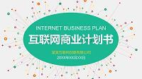互联网商业计划书模板ppt模板