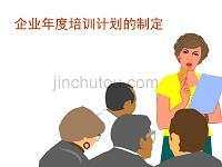企业年度培训计划的制定