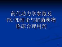 药代动力学参数及PKPD理论与抗菌药物临床合理用药