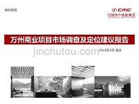 中房集团2010年5月重庆万州商业项目市场调查及定位建议报告