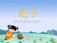 小学语文三年级课件 炮手 北师大版