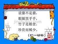 小学语文一年级课件 熊猫妈妈听电话 沪教版