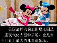 小学语文三年级课件 迪斯尼乐园 沪教版