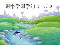 小学语文一年级课件 识字学词学句(二)3