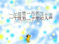 小学语文二年级课件 爱写诗的小螃蟹 沪教版