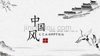 中国风简约文艺画册动态ppt模板