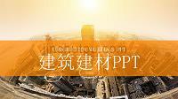 中国建筑 建筑建材 房地产行业ppt模板