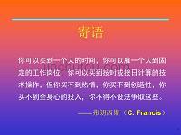 企业激励机制与激励技巧(ppt_121页)