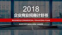 企业商业项目招商计划ppt模板