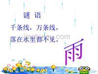小学语文三年级课件 春天的小雨滴滴滴 沪教版