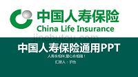 中国人寿保险通用ppt模板