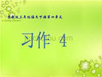 小学语文三年级课件 习作4 苏教版