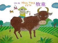 小学语文二年级课件 聪明的牧童 沪教版