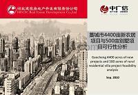 中广信2010年10月藁城市4400亩新农居项目与500亩别墅项目可行性分析