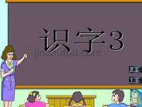 小学语文一年级课件 识字3-6