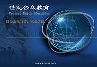 世纪合众教育财经法规课件