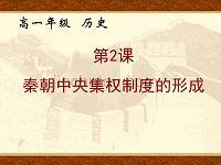 第2课秦朝中央集权制度的形成