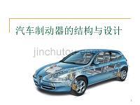 汽车制动器的结构与设计