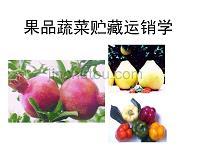 果品蔬菜贮藏运销学