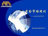 2011.01.17黄金周刊