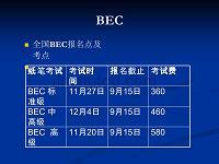 bec2介绍演示文稿