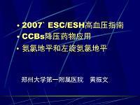 年ESC高血圧指南解读