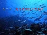 海洋资源的开发利用