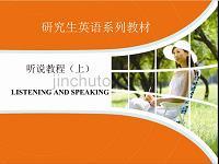 研究生英语听说课件unit 4