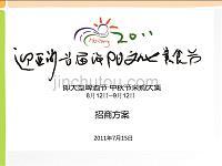海阳文化美食节
