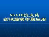 NSAID在风湿病中的应用