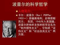 波普尔的科学哲学