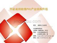 节能减排助推PVC产业结构升级