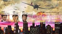 黄晓明主演《时空地道》电影娱乐营销通案
